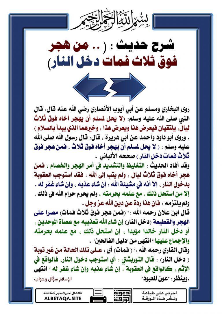 ورقات متنوعة الأخلاق والمعاملات موقع البطاقة الدعوي Quran Quotes Love Learn Islam Islamic Information