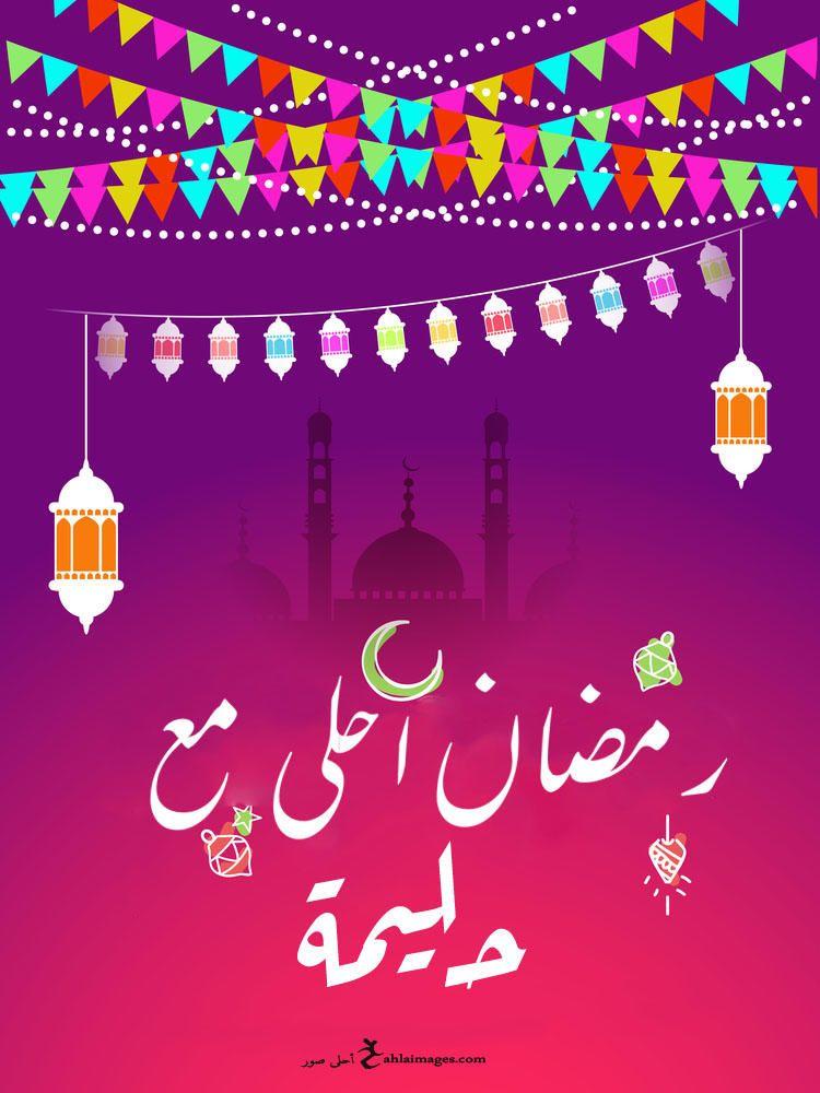 احلى صور رمضان احلى مع اسمك بطاقات معايدة شهر رمضان بالأسماء ٢٠٢١ In 2021 Ramadan Neon Signs Photo Quotes