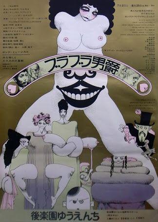 天井桟敷 おしゃれまとめの人気アイデア Pinterest Tokyo Art