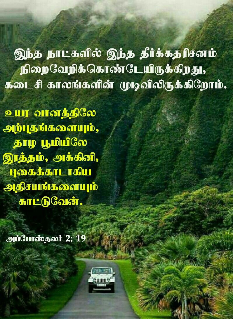 tamil bible words wallpapers - photo #36