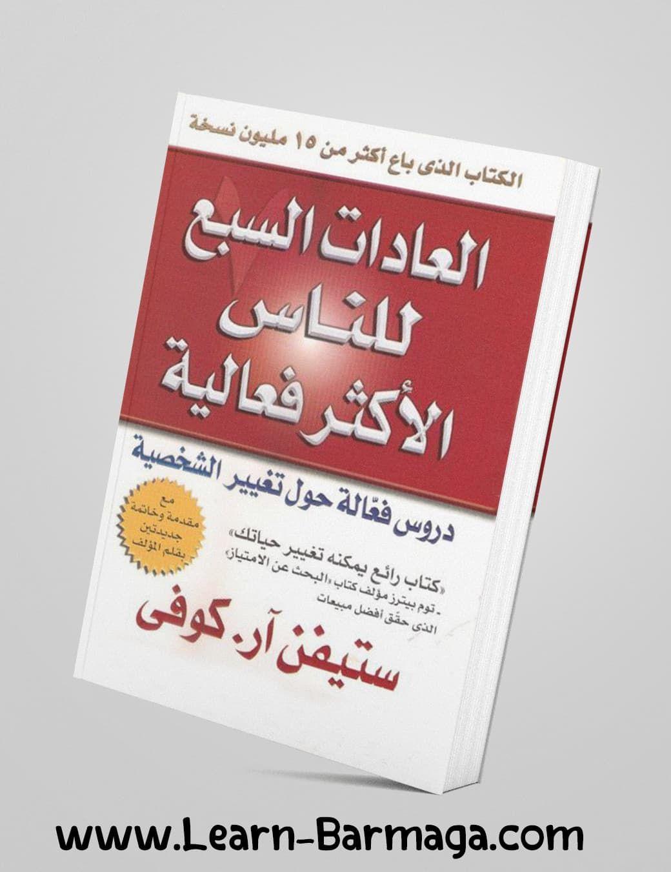 كتاب العادات السبع للناس الاكثر فعالية الكاتب ستيفن كوفى Marketing Plan Template Arabic Books How To Plan