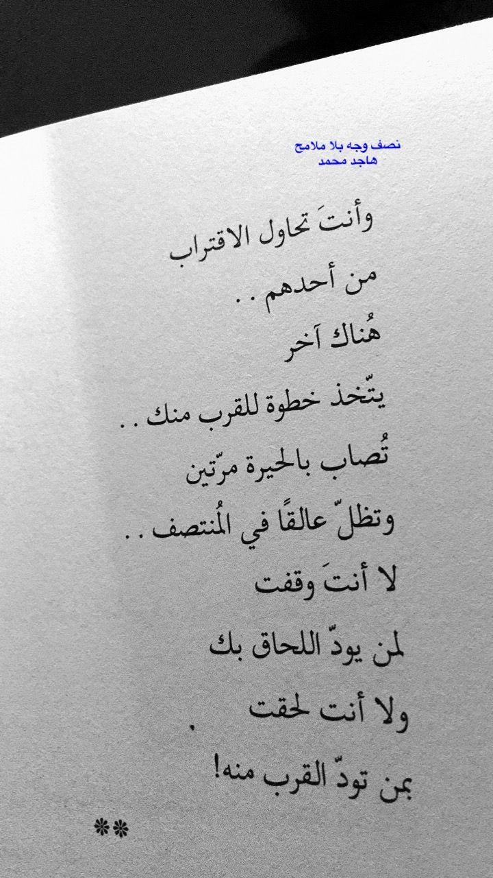 نصف وجه بلا ملامح هاجد محمد Book Quotes Quotes Math