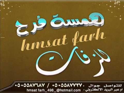 ياهلا ويامرحبا حيو الكرام بدون اسم بدون موسيقي 0505587737 همسه فرح Youtube