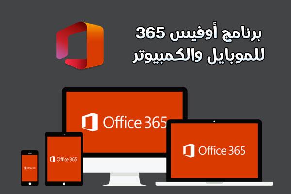 تحميل اوفيس Office 365 كامل مجانا عربي للموبايل 2020 برنامج اوفيس 365 كامل مجانا للطلاب Office 365 Student Jau
