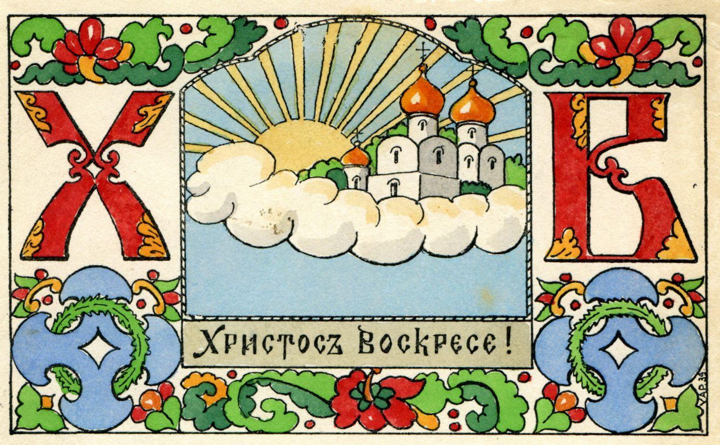 March 8 Soviet Postcard Google Search Cards Pinterest Artwork