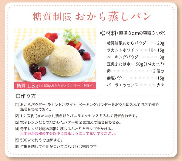 簡単クッキングレシピ 糖質制限おから蒸しパン 糖質 食べ物のアイデア 料理 レシピ