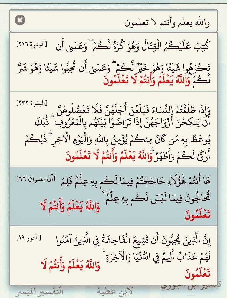 والله يعلم ست عشرة مرة في بحث القرآن والله يعلم وأنتم لا تعلمون أربع مرات في القرآن مرتان في البقرة ٢١٦ ٢٣٢ ومرة في Islamic Messages Quran Messages