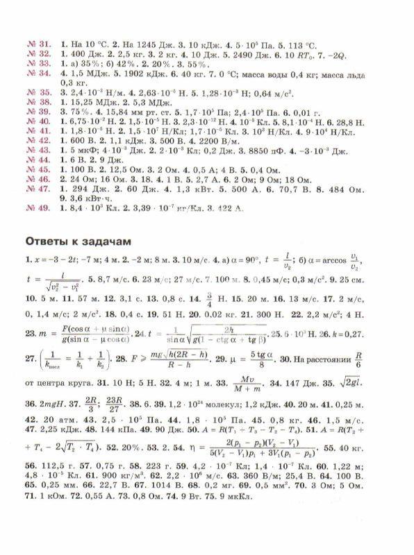 Гдз по физике 10 класс тихомирова яворский упражнения