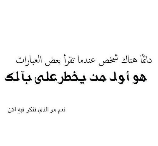نعم هو أنت نعم ابتسمي Words Of Wisdom Quotes Love Quotes