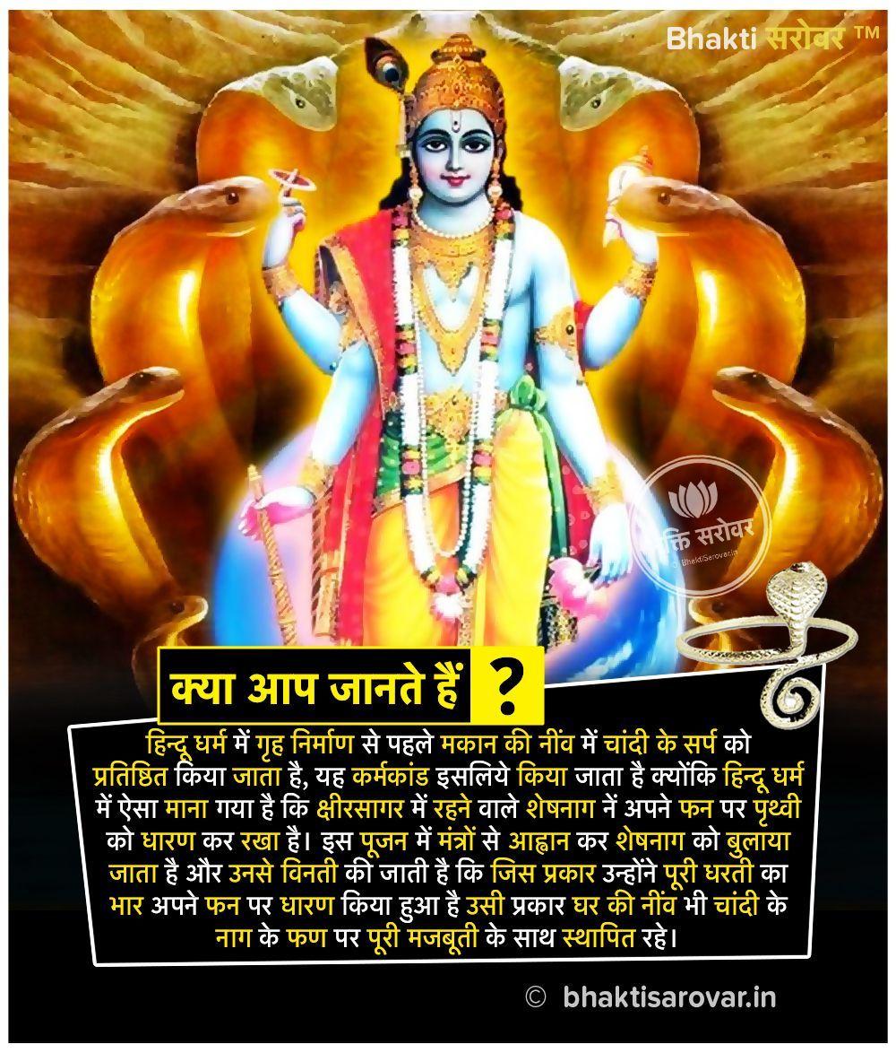 Nag-Panchami के दिन ही क्यों खुलता है यह मंदिर ? W