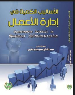 ادارة الموارد البشرية؛ مدخل استراتيجي - عادل حرحوش صالح, مؤيد سعيد السالم