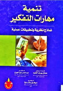 كتاب تنمية مهارات التفكير Pdf Skills Development Physics Pdf