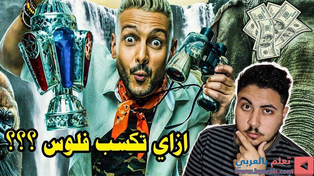 كيفية الربح من الانترنت في رمضان عبر برنامج رامز في الشلال L ربح فلوس كتير من برنامج رامز جلا Fictional Characters Character