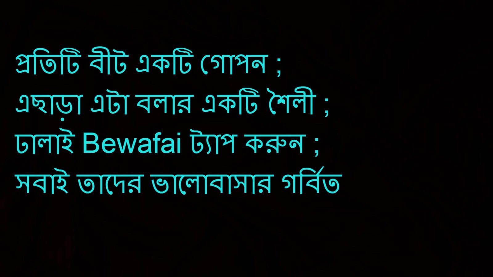 Happy Friendship Day Sms Bangla Happy Friendship Day Quotes