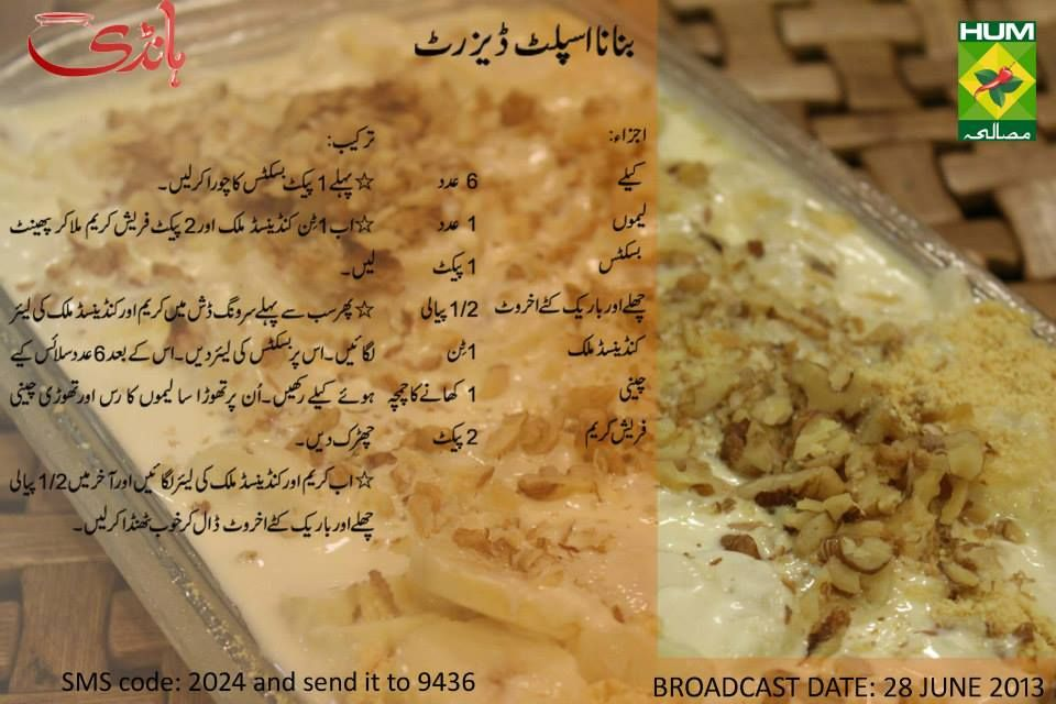 Banana Split Dessert Food Sweets مٹھائی Recipes