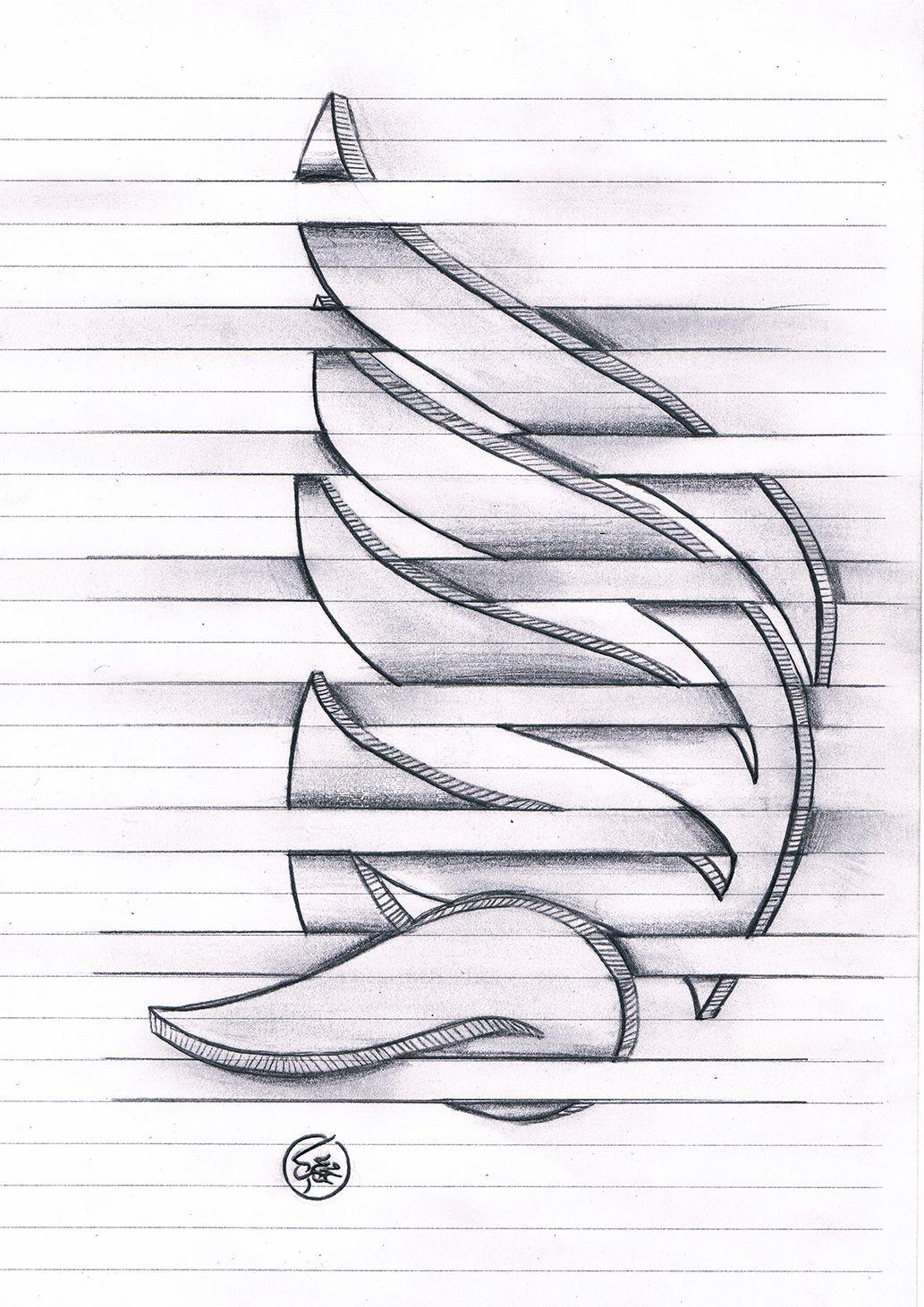 3d Calligraphy 2 On Behance Arabic Calligraphy Painting Calligraphy Painting Calligraphy