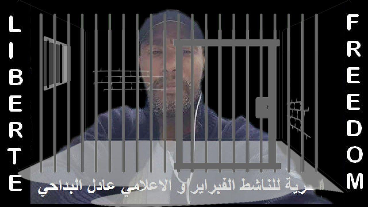 من داخل سجن عكاشة المعتقل عادل البداحي يخلع بيعته للملك Video Attributes