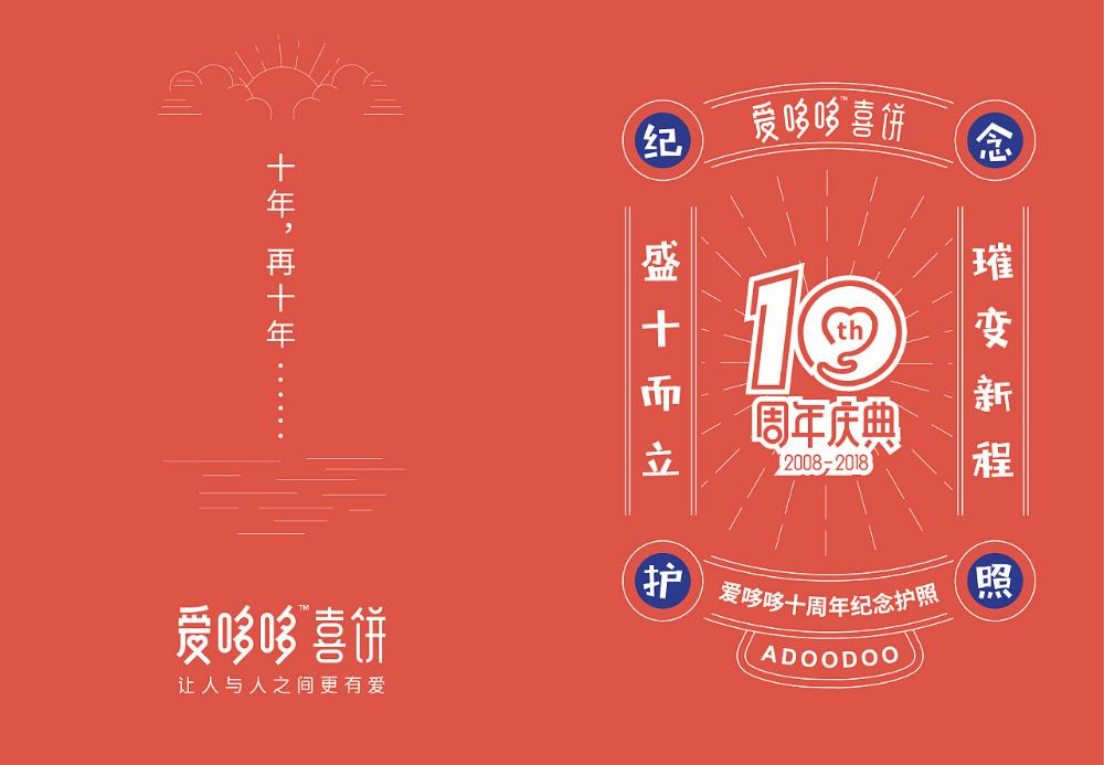 10周年庆-护照本|平面|宣传品|huangy408 - 原创作品 - 站酷 (ZCOOL)