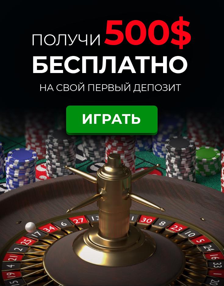 фото Слава бездепозитный бонус казино