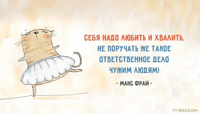 25 оптимистичных и мудрых цитат Макса Фрая – Фитнес для мозга ... 4a4e4f7b23a