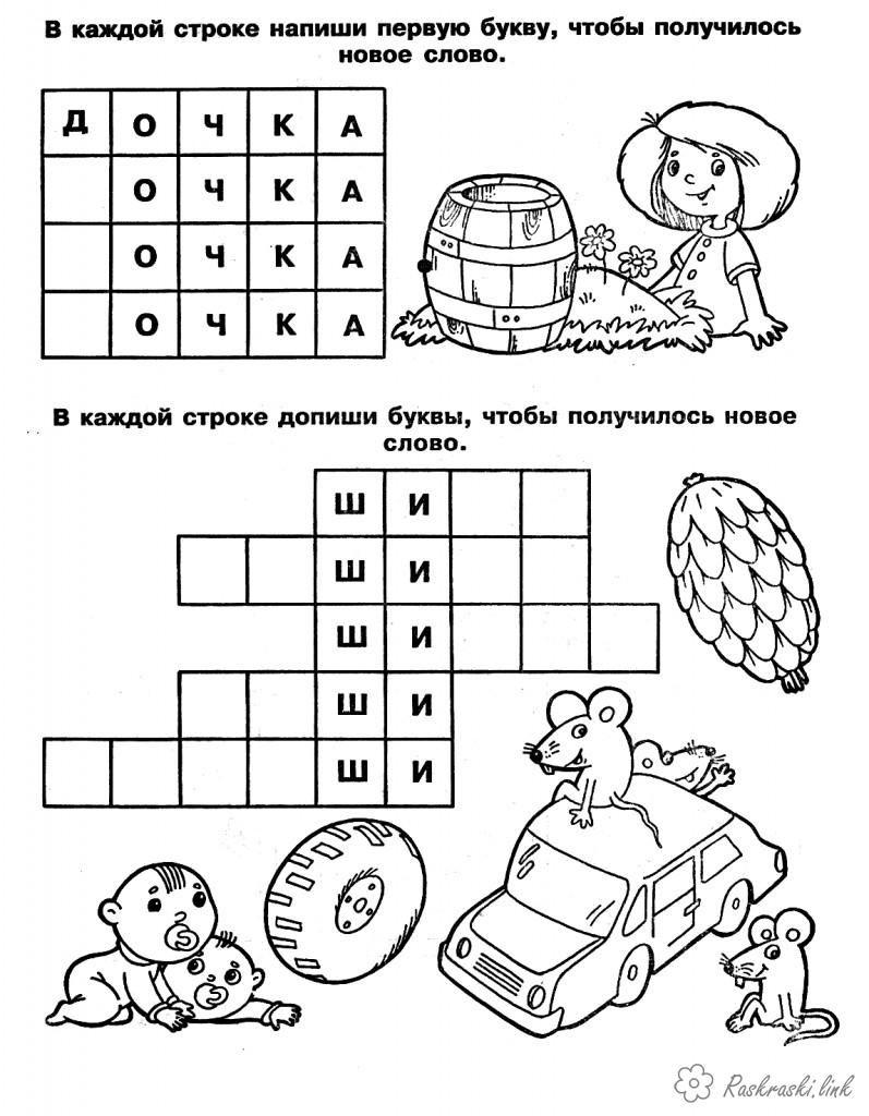 Раскраски Кроссворды для детей Кроссворд допиши буквы ...