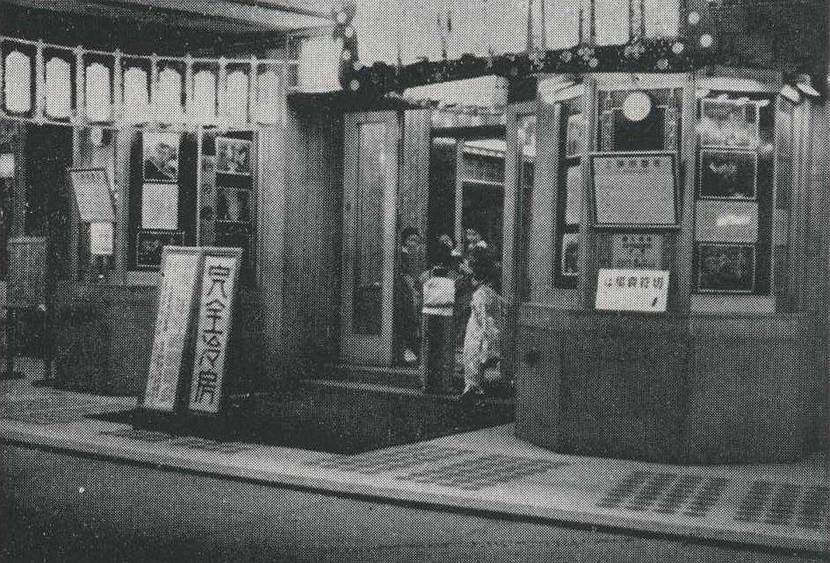 戦前~戦後のレトロ写真 on(画像あり) | 建築写真, 写真, 戦前