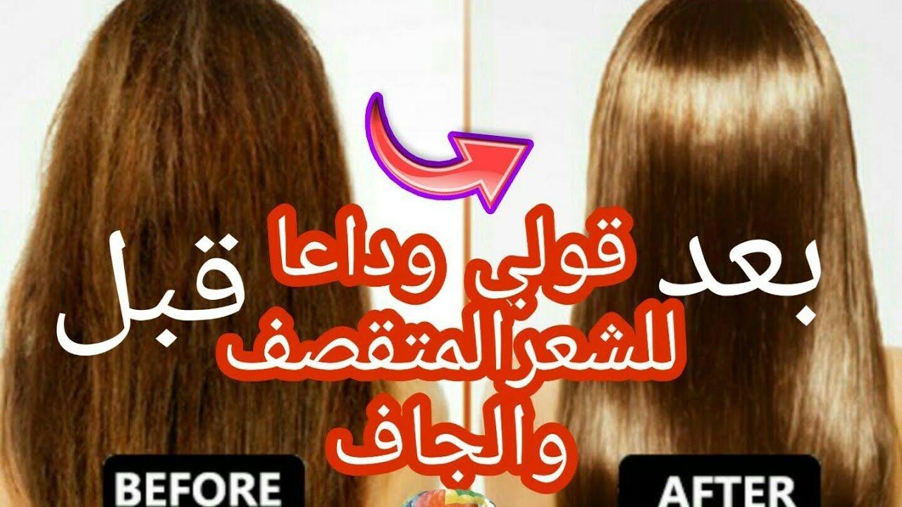 وصفة رهيبة للتخلص من الشعر المتقصف والجاف مجربة ومضمونة How To Grow Your Hair With Coconut Oi Youtube Natural Hair Styles Your Hair Hair