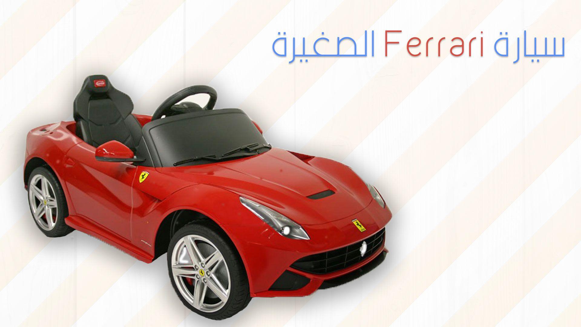 سيارات اطفال Car Sports Car Ferrari