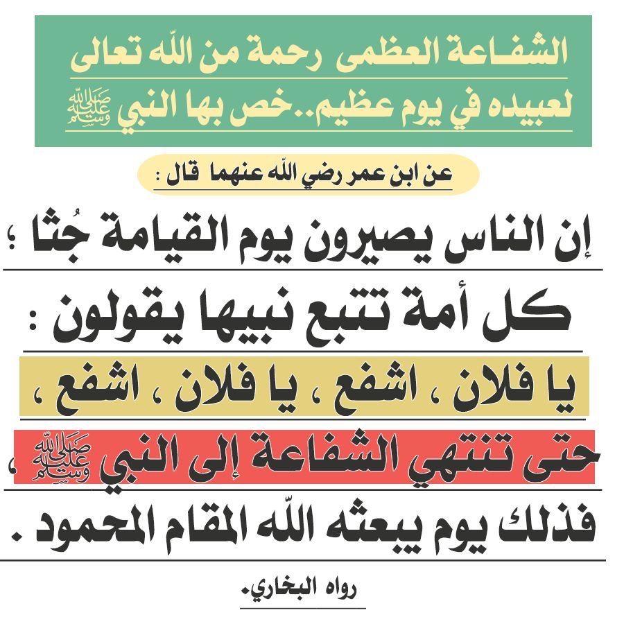 Pin By Raed On أحاديث نبوية Islam Arabic Calligraphy Calligraphy