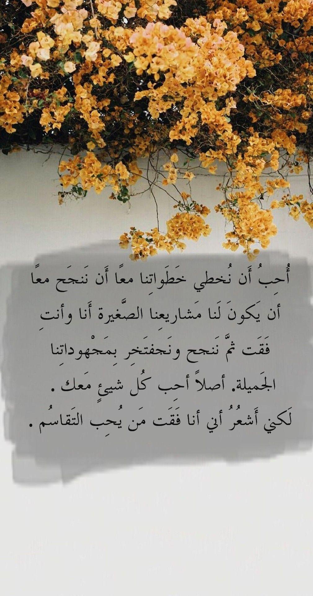 حب حبيبي احبك اعشقك وفاء عمري قمري نجمي وردة وردتي سلام محبة Beautiful Quotes Beautiful Quotes