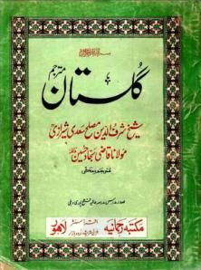 Gulistan By Shaykh Saadi Farsi With Urdu Translation Books