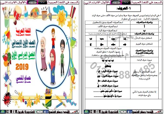 مذكرة اللغة العربية للصف الاول الابتدائى ترم اول 2019 منهج جديد Arabic Language First Grade Language