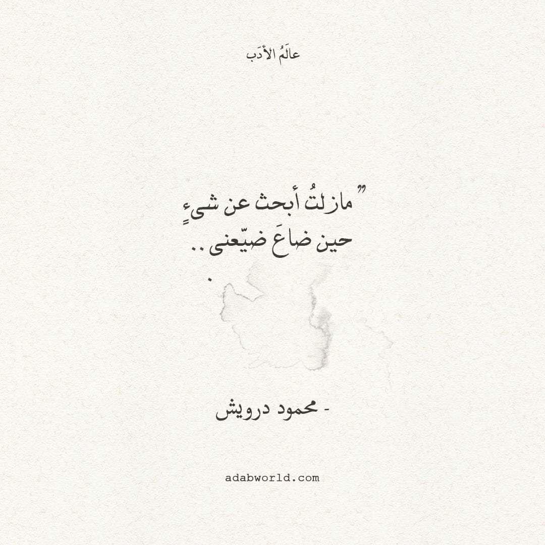 مازلت أبحث عن شيء محمود درويش عالم الأدب Words Quotes Fly Quotes Book Quotes