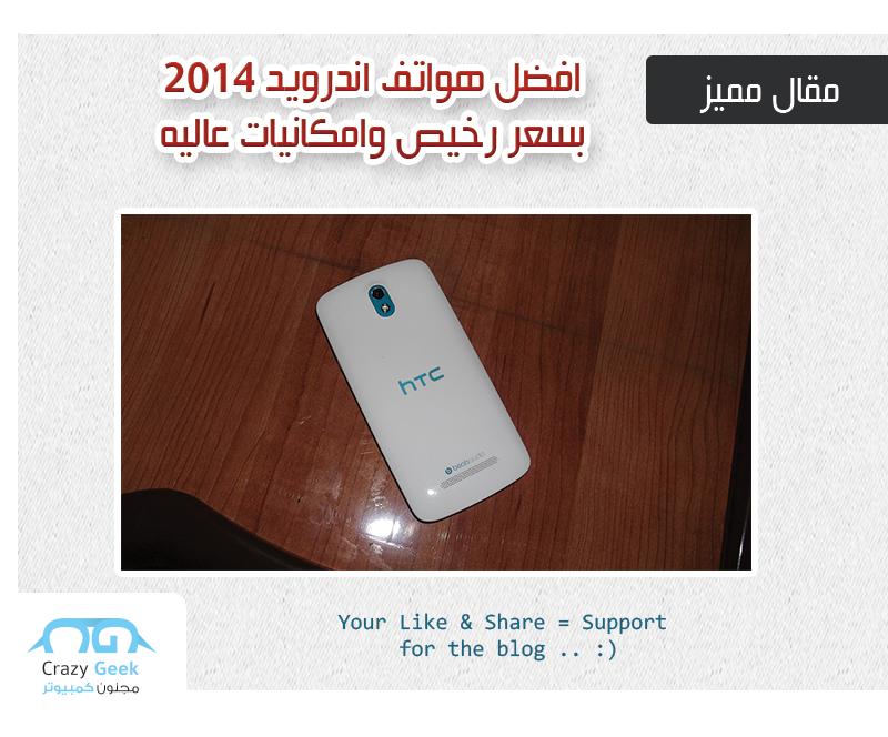افضل هواتف اندرويد 2014 بسعر رخيص وامكانيات عاليه Best Android Geek Stuff Htc
