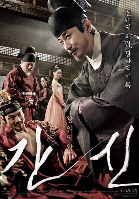 Gansin 2015 The Treacherous South Korean Movie  Full -6664