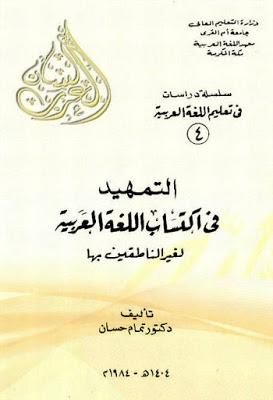 التمهيد في اكتساب اللغة العربية لغير الناطقين بها تمام حسان Pdf In 2021 Learn Arabic Alphabet Arabic Books Learning Arabic