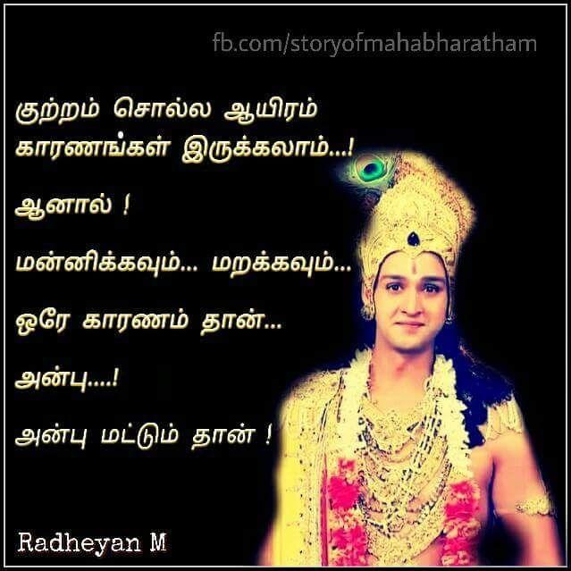 Gita Quotes, Krishna Quotes