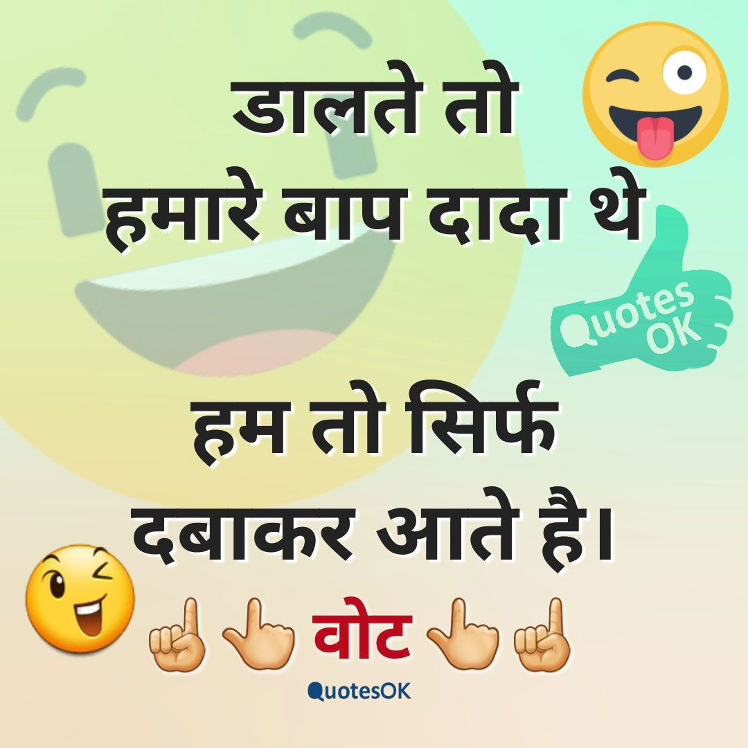 Funny Status Quotes Jokes In Hindi On Election Chunav India Funny Status Quotes Jokes Quotes Status Quotes