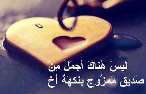 قصة معبرة عن الصداقة قصص عن الصداقة والوفاء مكتوبة Islamic Inspirational Quotes Sweet Words Amazing Quotes
