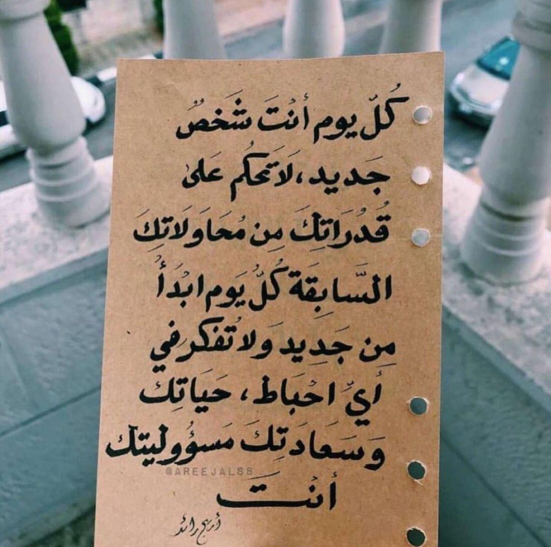 اقتباسات Quotes Arabic Phrases Arabic Words