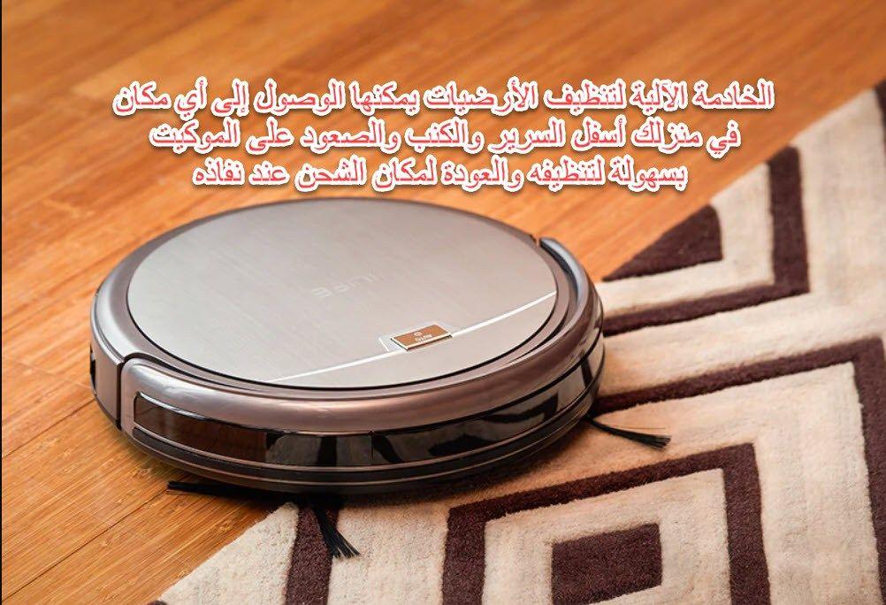 تنظيف البلاط والرخام والسجاد تلقائي ا Home Appliances Vacuum Roomba