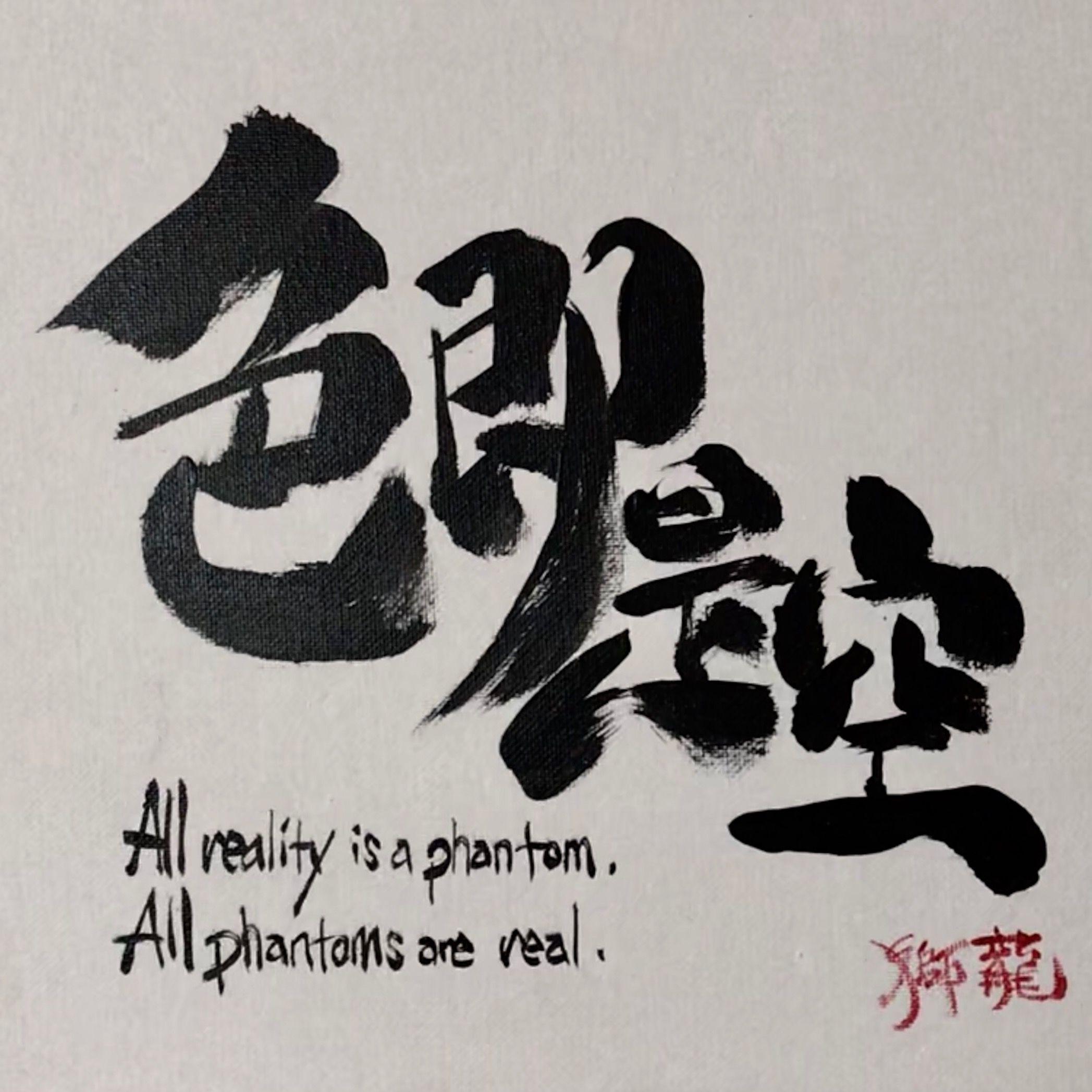 色即是空 All Reality Is A Phantom Phantoms Are Real Dragonikka Anese