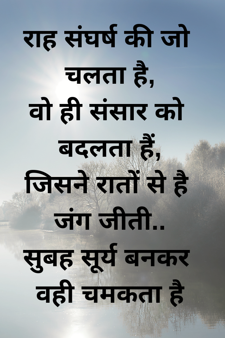 Motivational Quotes In Hindi For Students With Images
