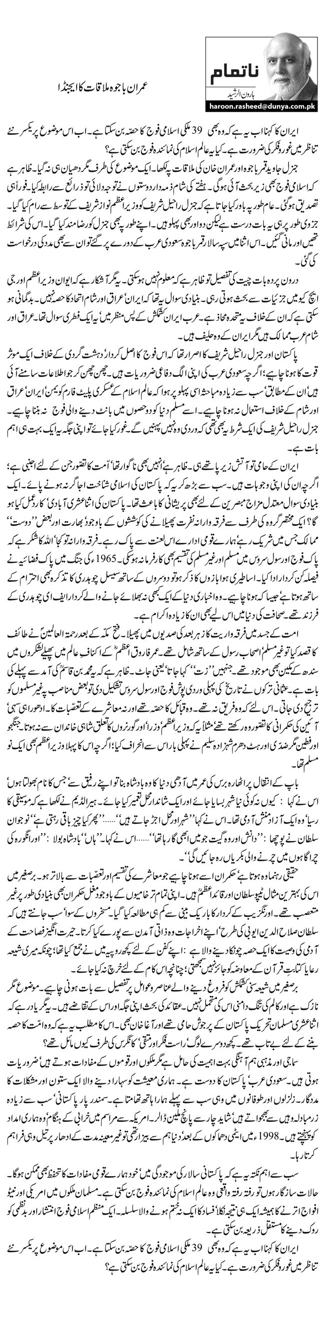 Column Kaar Daily Urdu Columns Urdu Columnists of