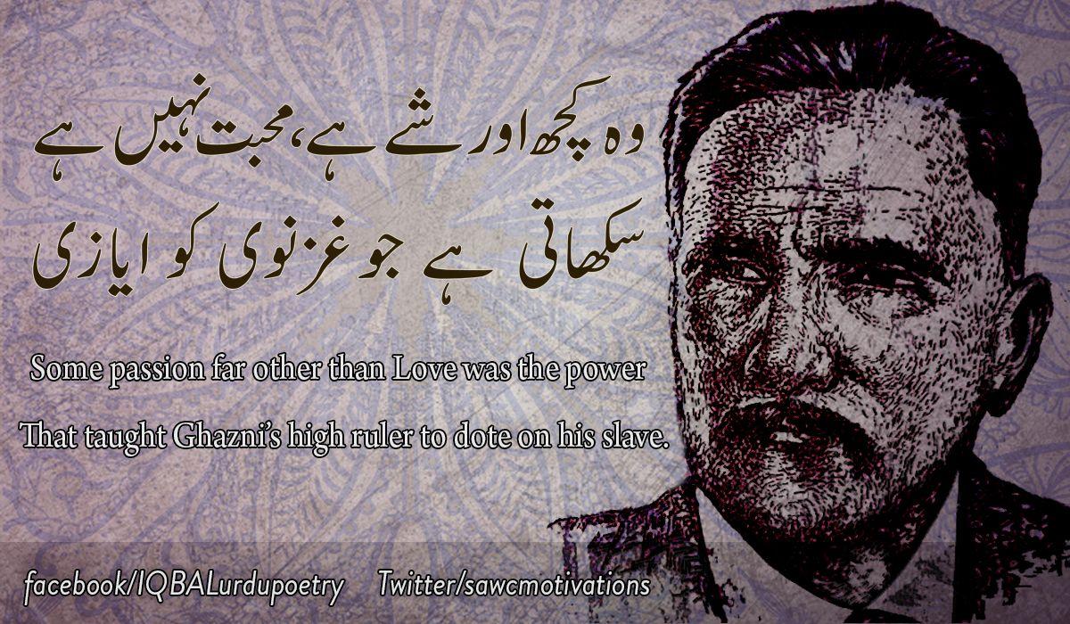 Allama IQBAL poetry in urdu, urdu poetry   Allama iqbal poetry in