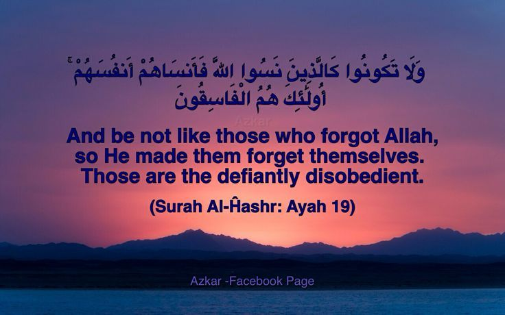 Qur\'aan Surah Al Hashr, ayah 19) | Taneel\'s Islamic board ...