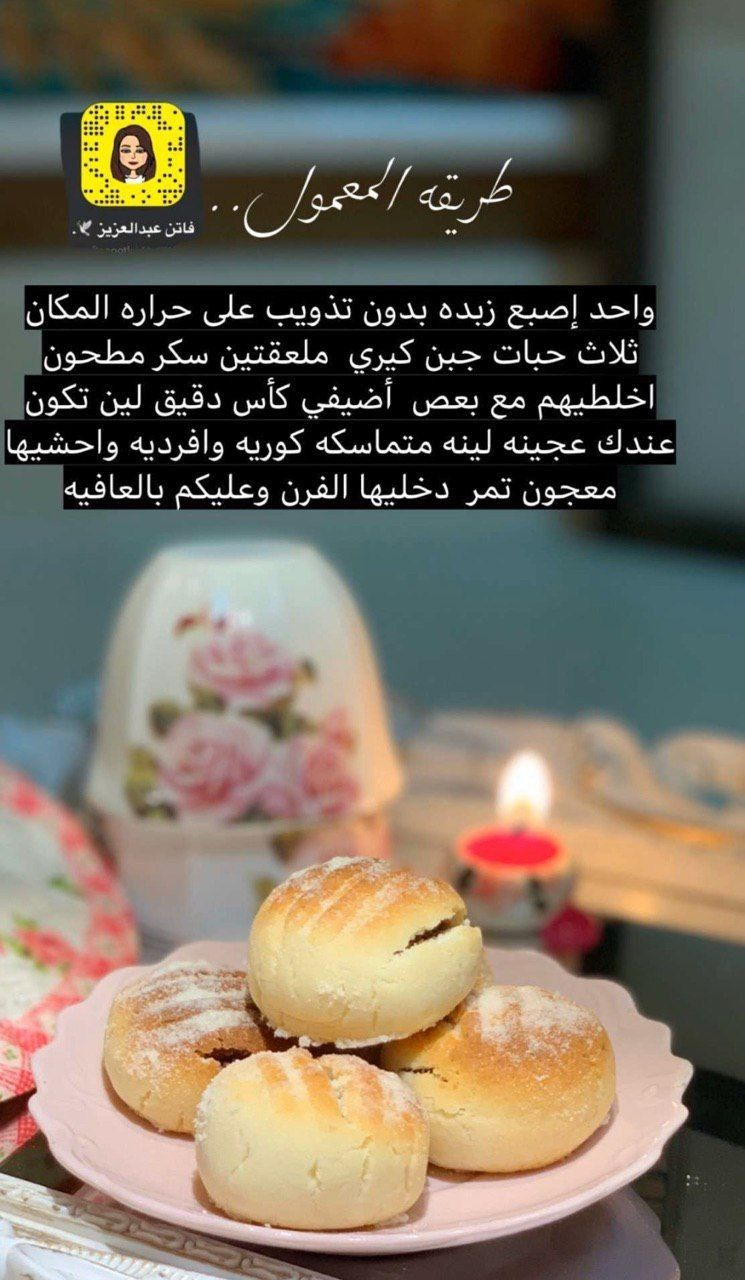Pin By Sheikah On حلويات In 2020 Arabic Sweets Recipes Yummy Food Dessert Sweets Recipes