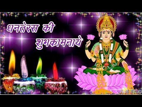 Dhanteras status 2018, happy dhanteras wishes, Diwali