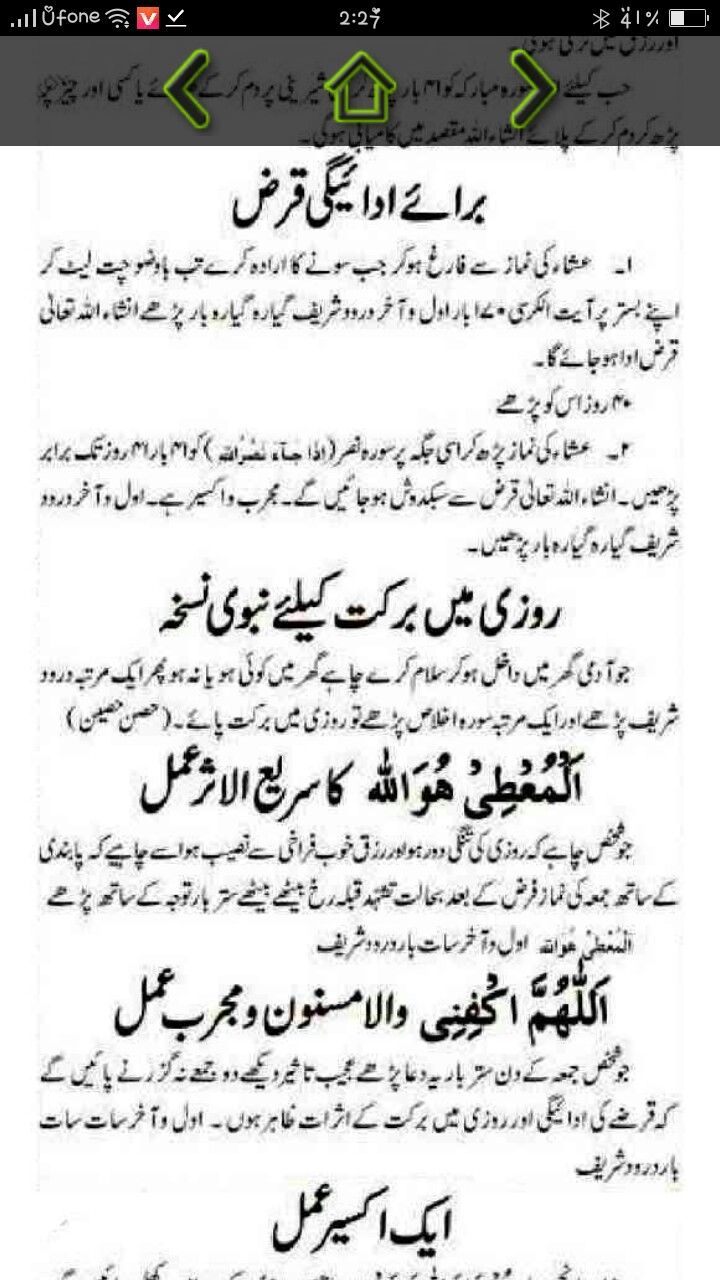 Pin by Ali Mehmood on ayat k faydy Beautiful dua
