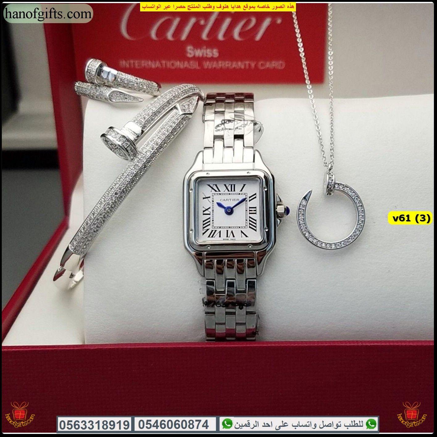 ساعات كارتير نسائي 2020 مع سواره مسمار كارتير مع تعليقة مسمار هدايا هنوف Square Watch Accessories Watches